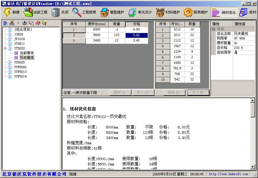 >> 豪沃克门窗设计软件xwindow1.5